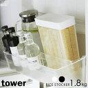 山崎実業 タワー 1合分別 冷蔵庫用米びつ 1.8kg(2L)