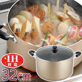 IH 鍋 大きめ おおらか鍋 IH対応 たっぷり煮物鍋 32cm RA-9144