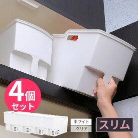 吊り戸棚 収納 ボックス スリム まとめ買い4個セット 選べる色 : 白 / クリア