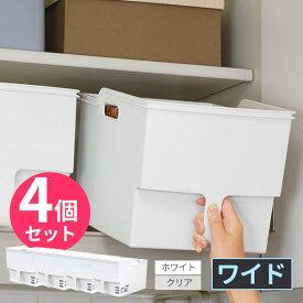 吊り戸棚 収納 ボックス ワイド まとめ買い4個セット 選べる色 : 白 / クリア