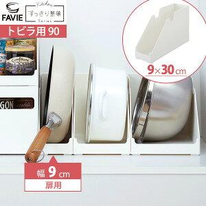 キッチン収納 シンク下 ファビエ 仕切るケース トビラ用 90 ホワイト   整理 ボックス 鍋 フライパン 鍋蓋 仕切り 隙間収納 ファイルボックス型 シンプル ストッカー Favie 幅9cm スタンド