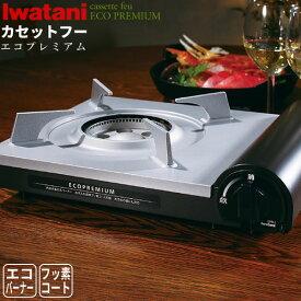 イワタニ カセットコンロ カセットフー エコプレミアム CB-EPR-1