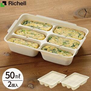 リッチェル 冷凍作りおき つくりおき わけわけフリージングパック 50 50ml アイボリー 2セット入 | 小分け 保存 容器 トレー カップ フタ付き 冷凍 冷蔵 時短調理 離乳食 お弁当 おかず