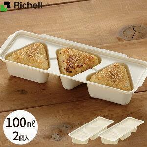 リッチェル 冷凍作りおき つくりおき わけわけフリージングパック 100 100ml アイボリー 2セット入 | 小分け 保存 容器 トレー カップ フタ付き 冷凍 冷蔵 時短調理 離乳食 お弁当 おかず