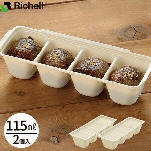 リッチェル 冷凍作りおき つくりおき わけわけフリージングパック 115 115ml アイボリー 2セット入 | 小分け 保存 容器 トレー カップ フタ付き 冷凍 冷蔵 時短調理 離乳食 お弁当 おかず