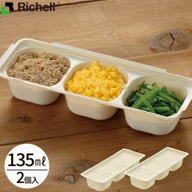 リッチェル 冷凍作りおき つくりおき わけわけフリージングパック 135 135ml アイボリー 2セット入 | 小分け 保存 容器 トレー カップ フタ付き 冷凍 冷蔵 時短調理 離乳食 お弁当 おかず