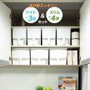 吊り戸棚 収納 ボックス ワイド&スリム 7個セット 選べる色 : 白 / クリア