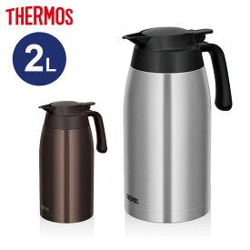 サーモス ステンレスポット 2L 選べるカラー: ステンレスブラック / ダークブラウン | THERMOS ステンレス 魔法びん 保温ポット 保冷ポット 卓上ポット 保温 保冷 魔法瓶