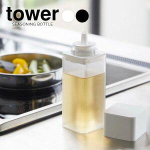 山崎実業 調味料ボトル タワー 詰め替え用 調味料ボトル 250ml 選べるカラー:ホワイト/ブラック | 調味料入れ 詰め替え マグネット 磁石 液体 保存 しょう油 みりん 酢 油 オイル 角型 ボトル