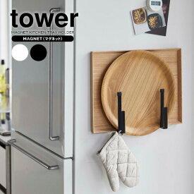 山崎実業 トレーホルダー タワー マグネット キッチントレーホルダー 選べるカラー:ホワイト/ブラック 2個組 | トレイ収納 お盆掛け マグネット 磁石 フック 立てかけ 壁掛け キッチン スチール製