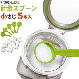 フレッシュロック 専用スプーン 小さじ 選べるカラー : 白 / 緑