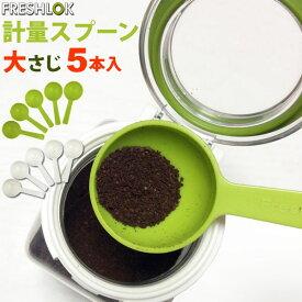 フレッシュロック 専用スプーン 大さじ 選べるカラー : 白 / 緑