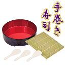すしパーティ 漆器手巻き・ちらし寿司5点セット D-483