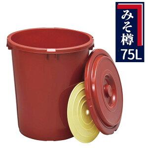 みそ樽 トンボ みそ樽 75型 75L ブラウン | 味噌容器 味噌保存 みそ作り 自家製