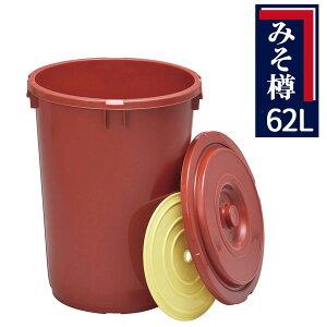 みそ樽 トンボ みそ樽 60型 60L ブラウン | 味噌容器 味噌保存 みそ作り 自家製