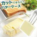カットできちゃうバターケース カッター付き バター容器