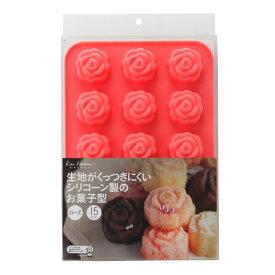 貝印 kai House SELECT お菓子型 シリコーン製 ローズ15個取り