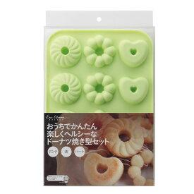 貝印 kai House SELECT ドーナツ型 ドーナツ焼き型 セット ポンデ・波・ハート