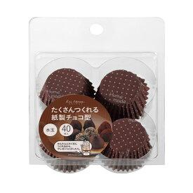 貝印 kai House SELECT チョコレート型 紙製 チョコ型 水玉 40枚入