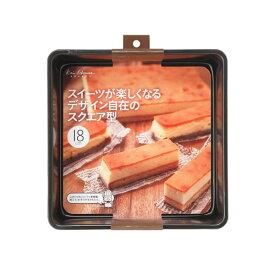 貝印 kai House SELECT ケーキ型 18cm スクエア型 デザイン自在