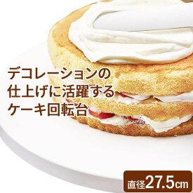 貝印 kai House SELECT ケーキ 回転台