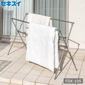 布団干し セキスイ ステンレス ふとん干し X型 FDX-10S | 物干しスタンド 物干し 屋外 ステンレス 物干し台 折りたたみ 折り畳み 室内 布団 物干し ふとん 干し 物干台 積水