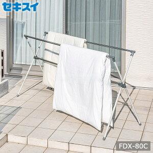 布団干し セキスイ ステンレス 布団干し X型 FDX-80C | 物干しスタンド 物干し 屋外 伸縮 ステンレス 物干し台 折りたたみ 折り畳み 室内 布団 物干し 積水