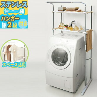 Sekisui hanger rail with stainless steel washing machine rack SSR-40