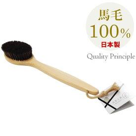 品質主義 ボディブラシ ヒノキ馬毛