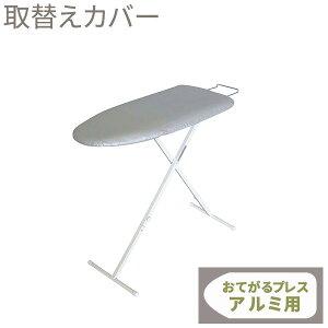 山崎実業 アイロン台カバー アイロン台カバー アルミコートおてがるプレス用 4528 | アイロン台布 替えカバー 舟型