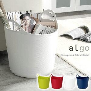 収納バスケット アルゴ L 26L | 洗濯カゴ ごみ箱 おもちゃ入れ ソフト バケツ 入れ物 収納カゴ かご プラスチック かわいい