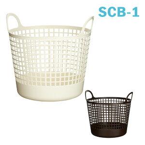 バスケット スカンジナビアスタイル ラウンドバスケット | 収納かご 洗濯かご 脱衣カゴ