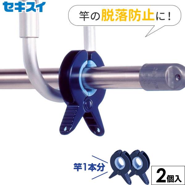竿ストッパー セキスイ製 竿止め ミニ (2個入り)