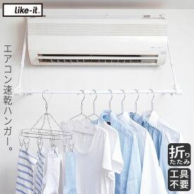 エアコンハンガー 速乾ハンガー 快適部屋干し ホワイト | 物干し 洗濯 速乾 便利グッズ