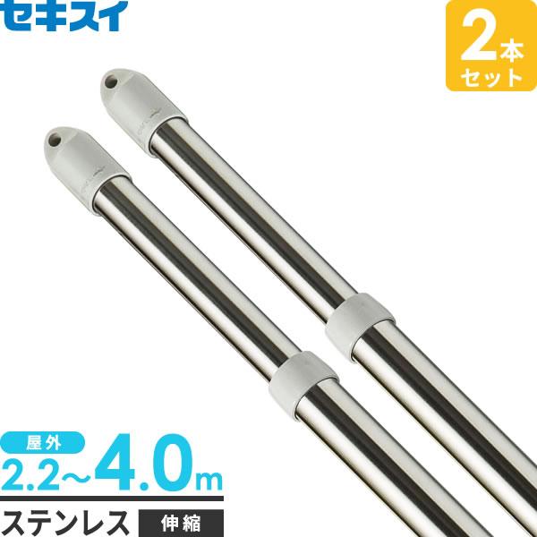 物干し竿【2本セット】 セキスイ ステンレス 伸縮竿 2.2〜 4m SN-40