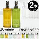 ディスペンサー レギュラー 2個セット ( シャンプー ソープディスペンサー 詰め替えボトル )