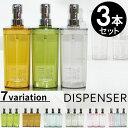ディスペンサー レギュラー 3個セット ( シャンプー ソープディスペンサー 詰め替えボトル )