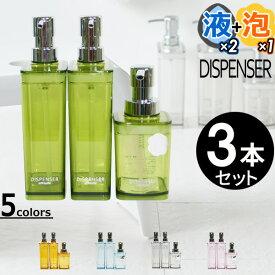 ディスペンサー 液体用スリム2個 + 泡用1個 3点セット