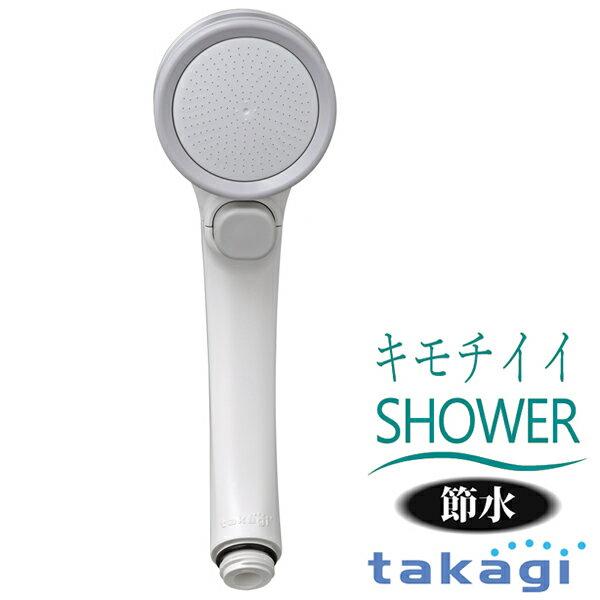 タカギ キモチイイシャワピタ WT 節水 シャワーヘッド