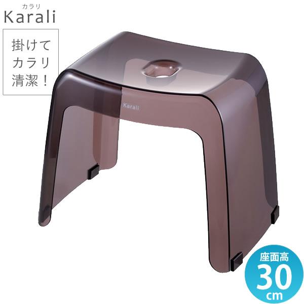 カラリ 風呂椅子 腰かけ 高さ30cm スモークブラウン
