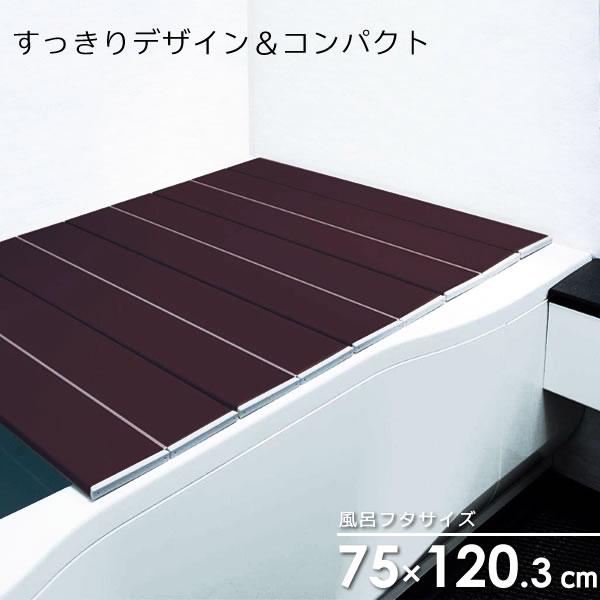 コンパクト風呂ふた ネクスト AG (75×120cm用) L-12