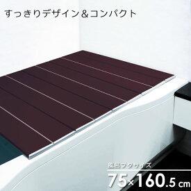 風呂フタ コンパクト風呂ふた ネクスト AG ブラウン L-16 | 風呂蓋 薄型 折りたたみ 防菌 防カビ