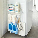 山崎実業 プレート 洗濯機横 マグネット 収納ラック ホワイト