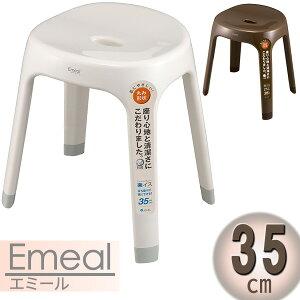 風呂椅子 Emeal エミール 風呂イス 座面高35cm | バスチェア 風呂いす おふろ バス用品 バススツール 腰掛け 浴室 洗い場 高さ35 座る 浴用品 抗菌