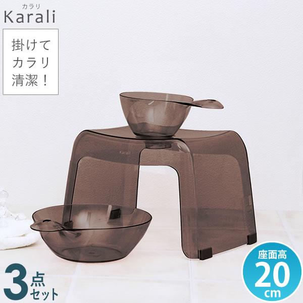 カラリ バス用品3点セット ( 湯おけ + 手おけ + 風呂椅子 高さ20cm ) スモークブラウン