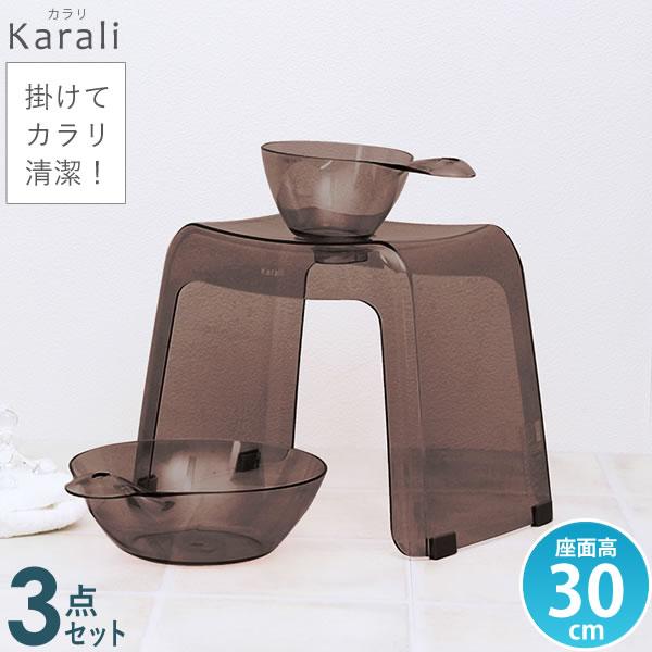 カラリ バス用品3点セット ( 湯おけ + 手おけ + 風呂椅子 高さ30cm ) スモークブラウン