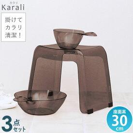 リッチェル カラリ バス用品3点セット ( 湯おけ + 手おけ + 風呂椅子 高さ30cm ) ブラウン