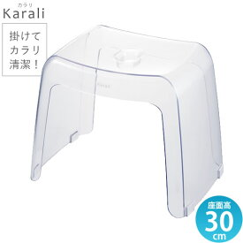 カラリ 風呂椅子 腰かけ 高さ30cm ナチュラル