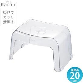 カラリ 風呂椅子 腰かけ 高さ20cm ナチュラル
