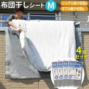 布団干し ふとん干しシート M グレー 4個セット | ベランダ シート バルコニー 手すり ふとん干し